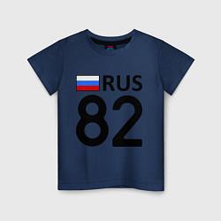 Футболка хлопковая детская RUS 82 цвета тёмно-синий — фото 1