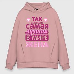 Толстовка оверсайз мужская Так выглядит лучшая жена цвета пыльно-розовый — фото 1
