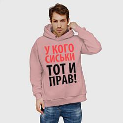 Толстовка оверсайз мужская Прав тот, у кого сиськи цвета пыльно-розовый — фото 2