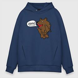 Толстовка оверсайз мужская Медведь-качок: дрищ цвета тёмно-синий — фото 1