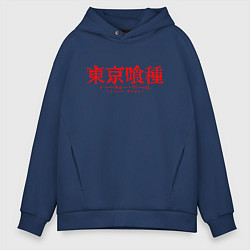 Толстовка оверсайз мужская TOKYO GHOUL цвета тёмно-синий — фото 1