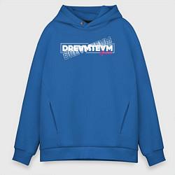 Толстовка оверсайз мужская Logo DreamTeam House цвета синий — фото 1