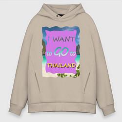 Толстовка оверсайз мужская Я хочу в Тайланд цвета миндальный — фото 1