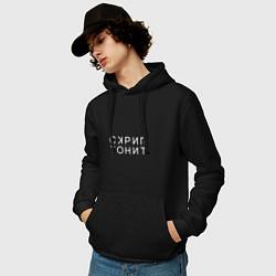 Толстовка-худи хлопковая мужская Скриптонит цвета черный — фото 2
