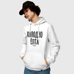 Толстовка-худи хлопковая мужская Холодно ёпта цвета белый — фото 2