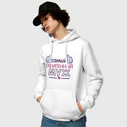 Толстовка-худи хлопковая мужская Самый офигенный муж цвета белый — фото 2