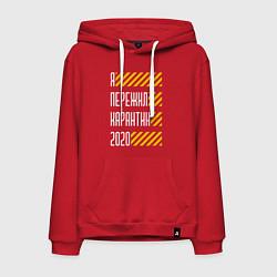 Толстовка-худи хлопковая мужская Я ПЕРЕЖИЛ КАРАНТИН 2020 цвета красный — фото 1