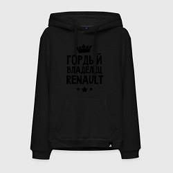 Толстовка-худи хлопковая мужская Гордый владелец Renault цвета черный — фото 1