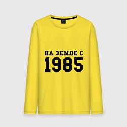 Лонгслив хлопковый мужской На Земле с 1985 цвета желтый — фото 1