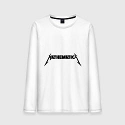 Мужской лонгслив Mathematica (Математика)