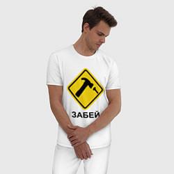Пижама хлопковая мужская Забей! цвета белый — фото 2