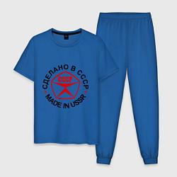 Пижама хлопковая мужская Сделано в СССР цвета синий — фото 1