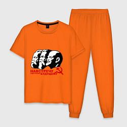 Пижама хлопковая мужская Навстречу будущему СССР цвета оранжевый — фото 1