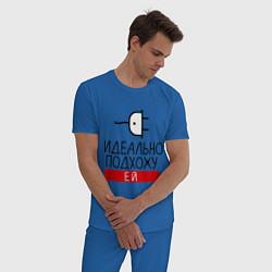 Пижама хлопковая мужская Идеально подхожу ей цвета синий — фото 2