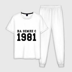 Пижама хлопковая мужская На Земле с 1981 цвета белый — фото 1