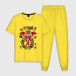Пижама хлопковая мужская Лучший Твой Подарочек - Это Я! цвета желтый — фото 1