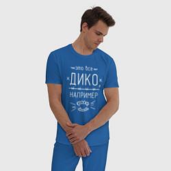 Пижама хлопковая мужская Дико, например цвета синий — фото 2