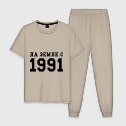 Пижама хлопковая мужская На Земле с 1991 цвета миндальный — фото 1