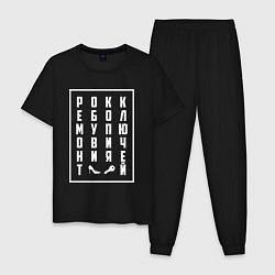 Пижама хлопковая мужская РОКК ЕБОЛ цвета черный — фото 1