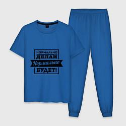 Пижама хлопковая мужская Нормально делай цвета синий — фото 1