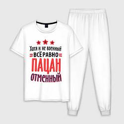 Пижама хлопковая мужская Пацан отменный цвета белый — фото 1