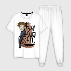 Пижама хлопковая мужская Zags цвета белый — фото 1