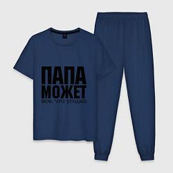 Пижама хлопковая мужская Папа может всё цвета тёмно-синий — фото 1