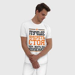 Пижама хлопковая мужская Умереть стоя цвета белый — фото 2