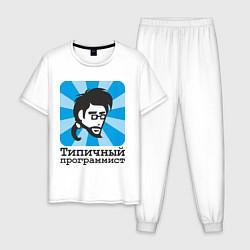 Пижама хлопковая мужская Типичный программист цвета белый — фото 1