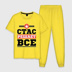 Пижама хлопковая мужская Стас решает все цвета желтый — фото 1
