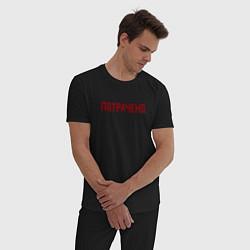 Пижама хлопковая мужская ПОТРАЧЕНО цвета черный — фото 2
