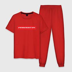 Пижама хлопковая мужская ЯЛЮБЛЮЖИГУЛИ цвета красный — фото 1