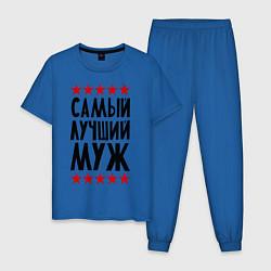 Пижама хлопковая мужская Самый лучший муж цвета синий — фото 1