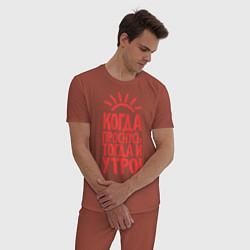 Пижама хлопковая мужская Когда проснусь, тогда и утро! цвета кирпичный — фото 2