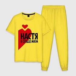 Пижама хлопковая мужская Настя в сердце моём цвета желтый — фото 1