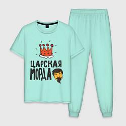 Пижама хлопковая мужская Царская морда цвета мятный — фото 1