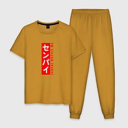 Пижама хлопковая мужская SENPAI NOTICE ME цвета горчичный — фото 1