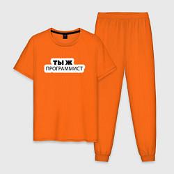 Пижама хлопковая мужская Ты ж программист цвета оранжевый — фото 1