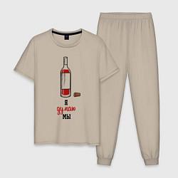 Пижама хлопковая мужская Я думаю мы цвета миндальный — фото 1