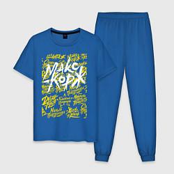 Пижама хлопковая мужская Макс Корж цвета синий — фото 1