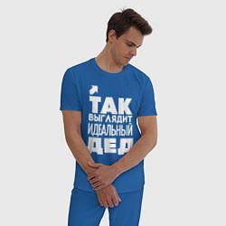 Пижама хлопковая мужская Так выглядит идеальный дед цвета синий — фото 2
