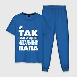 Пижама хлопковая мужская Так выглядит идеальный папа цвета синий — фото 1