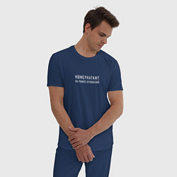 Пижама хлопковая мужская Консультант на рынке отношений цвета тёмно-синий — фото 2