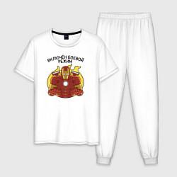 Пижама хлопковая мужская Включен боевой режим цвета белый — фото 1