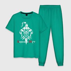Пижама хлопковая мужская Король и Шут цвета зеленый — фото 1