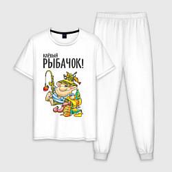 Пижама хлопковая мужская Клёвый рыбачок цвета белый — фото 1