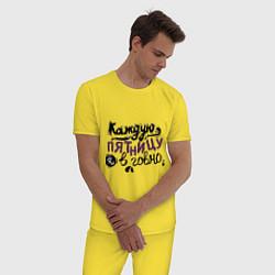 Пижама хлопковая мужская Каждую пятницу я в говно цвета желтый — фото 2