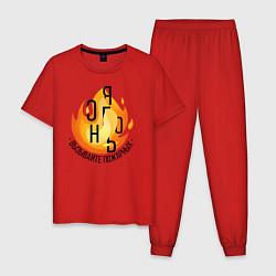Пижама хлопковая мужская Я огонь цвета красный — фото 1