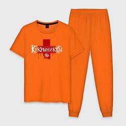 Пижама хлопковая мужская Кукрыниксы красный крест цвета оранжевый — фото 1