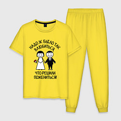 Пижама хлопковая мужская Надо ж было так влюбиться цвета желтый — фото 1